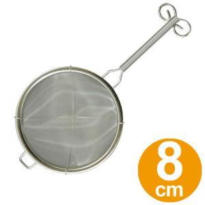 茶こし ティーストレーナー 漉し器 ステンレス製 大