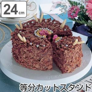 クールスタンド ケーキ用 回転台 24cm 目盛付き ( デコレーションスタンド 飾り付け台 ケーキクーラー )|livingut