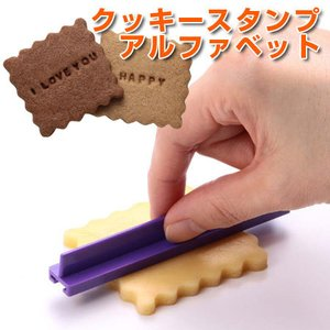 クッキー型 抜き型 ミニミニクッキースタンプ アルファベット ステンレス製 ( クッキーカッター 製菓グッズ 抜型 製菓道具 )|livingut