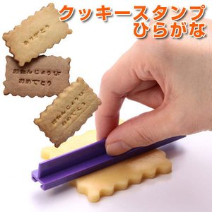 クッキー型 抜き型 ミニミニクッキースタンプ ひらがな ステンレス製 ( クッキーカッター 製菓グッズ 抜型 製菓道具 文字 )|livingut