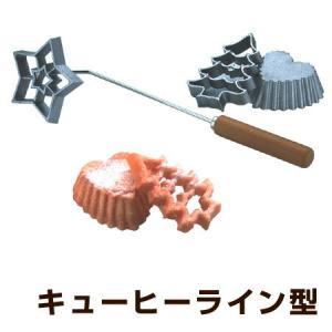 抜き型 キューヒライン型 タルト型 デラックスキューヒーライン2 ( 抜型 揚げ菓子 製菓グッズ )|livingut