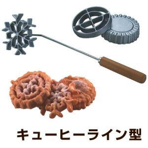 抜き型 キューヒライン型 タルト型 デラックスキューヒーライン ( 抜型 揚げ菓子 製菓グッズ )|livingut