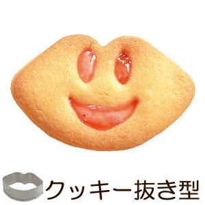 クッキー型 抜き型 にこにこフェイス くちびる ステンレス製 ( クッキーカッター 製菓グッズ 抜型 )|livingut