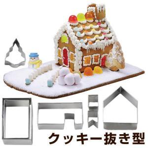 クッキー型 立体 お菓子のおうち クッキーハウス 抜き型 ステンレス製 ( 組み立て 組立て 製菓グッズ 抜型 )|livingut