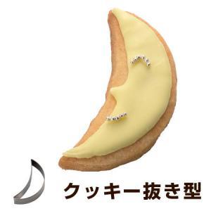 クッキー型 抜き型 月 ステンレス製 ( クッキーカッター 製菓グッズ 抜型 )|livingut