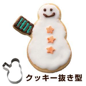クッキー型 クッキーカッター 雪だるまスコップ ステンレス製 ( 抜き型 製菓グッズ 抜型 )|livingut