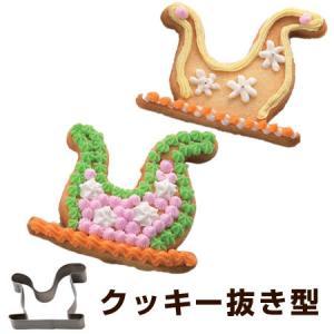 クッキー型 抜き型 そり クリスマス ステンレス製 ( クッキーカッター 製菓グッズ 抜型 ソリ )|livingut