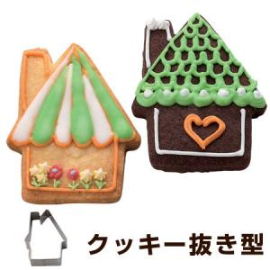 クッキー型 抜き型 ハウス 家 ステンレス製 ( クッキーカッター 製菓グッズ 抜型 )|livingut