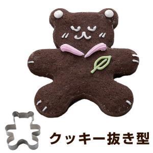 クッキー型 抜き型 ベアー くま ステンレス製 ( クッキーカッター 製菓グッズ 抜型 )|livingut