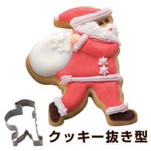 クッキー型 抜き型 サンタクロース クリスマス ステンレス製 ( クッキーカッター 製菓グッズ 抜型 )|livingut