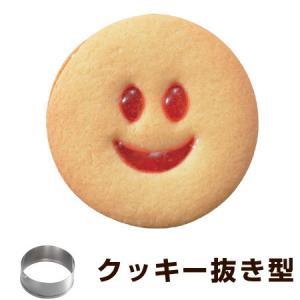 クッキー型 抜き型 スタンプクッキー にこにこフェイス まる ステンレス製 ( クッキーカッター 製菓グッズ 抜型 丸 )|livingut