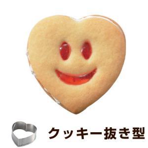 クッキー型 抜き型 スタンプクッキー にこにこフェイス はぁーと ステンレス製 ( クッキーカッター 製菓グッズ 抜型 ハート )|livingut