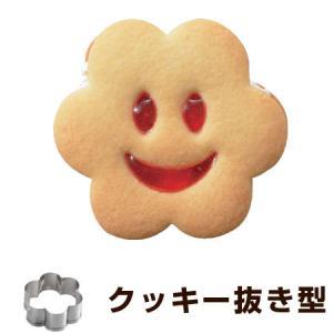 クッキー型 抜き型 スタンプクッキー にこにこフェイス はな ステンレス製 ( クッキーカッター 製菓グッズ 抜型 花 )|livingut