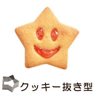 クッキー型 抜き型 スタンプクッキー にこにこフェイス いつつぼし ステンレス製 ( クッキーカッター 製菓グッズ 抜型 )|livingut