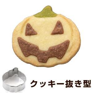 クッキー型 抜き型 パンプキン かぼちゃ ハロウィン 中 ステンレス製 ( クッキーカッター 製菓グッズ 抜型 )|livingut