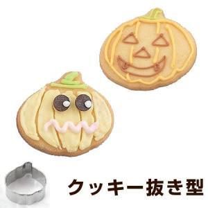 クッキー型 抜き型 パンプキン かぼちゃ ハロウィン 小 ステンレス製 ( クッキーカッター 製菓グッズ 抜型 )|livingut