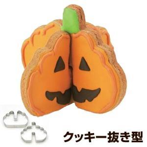 クッキー型 抜き型 立体 パンプキン かぼちゃ ハロウィン ステンレス製 ( クッキー抜型 クッキーカッター 製菓グッズ )|livingut