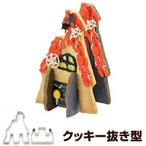 クッキー型 抜き型 立体 キャッスル お城 ハロウィン ステンレス製 ( クッキー抜型 クッキーカッター 製菓グッズ )|livingut