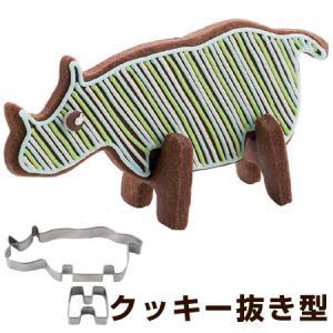 クッキー型 抜き型 立体 サイ ZOOクッキー型 ステンレス製 ( クッキー抜型 クッキーカッター 動物 製菓グッズ )|livingut