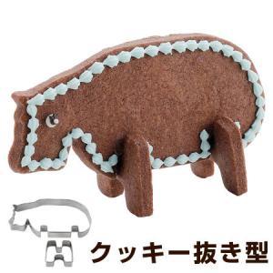 クッキー型 抜き型 立体 カバ ZOOクッキー型 ステンレス製 ( クッキー抜型 クッキーカッター 動物 製菓グッズ )|livingut