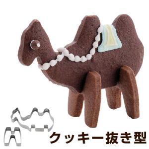 クッキー型 抜き型 立体 ラクダ ZOOクッキー型 ステンレス製 ( クッキー抜型 クッキーカッター 動物 製菓グッズ )|livingut