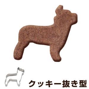 クッキー型 抜き型 犬 フレンチブル ステンレス製 ( クッキー抜型 クッキーカッター 製菓グッズ )|livingut