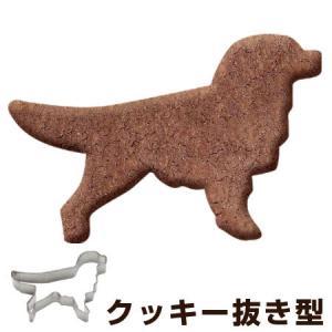 クッキー型 抜き型 犬 ゴールデン ステンレス製 ( クッキー抜型 クッキーカッター 製菓グッズ )|livingut
