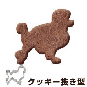 クッキー型 抜き型 犬 プードル ステンレス製 ( クッキー抜型 クッキーカッター 製菓グッズ )|livingut