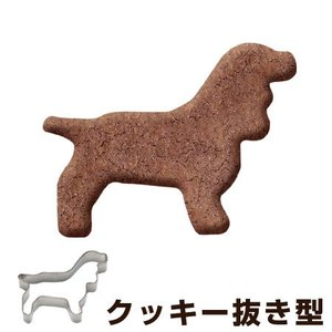 クッキー型 抜き型 犬 コッカースパ ステンレス製 ( クッキー抜型 クッキーカッター 製菓グッズ )|livingut