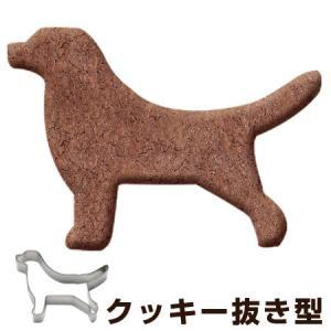 クッキー型 抜き型 犬 ラブラドール ステンレス製 ( クッキー抜型 クッキーカッター 製菓グッズ )|livingut