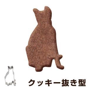 クッキー型 抜き型 猫 せら ステンレス製 ( クッキー抜型 クッキーカッター 製菓グッズ )|livingut