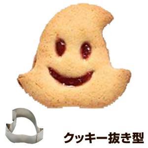 クッキー型 抜き型 スタンプクッキー にこにこフェイス ぼうし ハロウィン ステンレス製 ( クッキーカッター 製菓グッズ 抜型 )|livingut