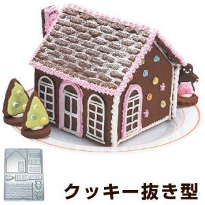 クッキー型 抜き型 ビクトリアハウス お菓子の家 スチール ( クッキーカッター 製菓グッズ 抜型 家 )|livingut