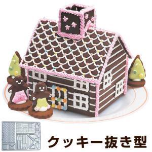 クッキー型 抜き型 ログハウス お菓子の家 スチール ( クッキーカッター 製菓グッズ 抜型 家 )