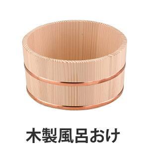 洗面器 湯おけ 木製 平輪 ( 湯桶 手桶 バスグッズ )