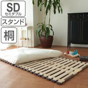 すのこベッド 折りたたみ すのこマット 桐製 軽量タイプ スタンド式 セミダブル ( すのこ スノコ スノコベッド スノコマット ) livingut