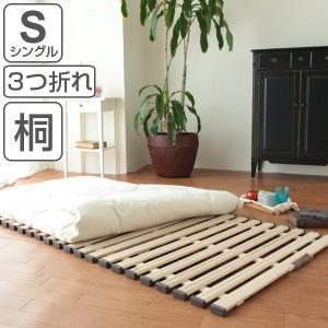 すのこベッド 折りたたみ すのこマット 桐製 軽量タイプ 3つ折れ式 シングル ( すのこ スノコ スノコベッド スノコマット ) livingut