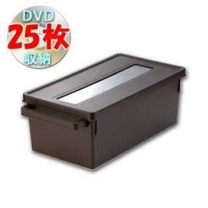 メディアコンテナ DVD収納ケース ブラウン( フタ付き 積み重ね )の写真