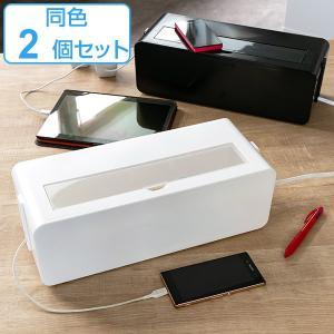ケーブルボックス タップ 長さ37cm 対応 タップ収納 コード 収納 収納ボックス 同色2個セット...