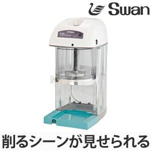 氷削機 電動式 ブロック氷専用 SI-805 ( 業務用 かき氷 氷かき機 )|livingut