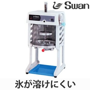 氷削機 電動式 ブロック氷専用 SI-180SU ( 業務用 かき氷 氷かき機 )|livingut