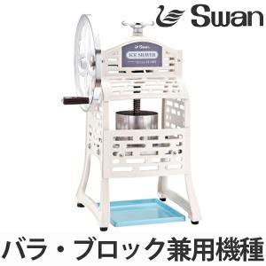 氷削機 手動式 ブロック・バラ氷兼用 SI-7 ( 業務用 かき氷 氷かき機 )|livingut