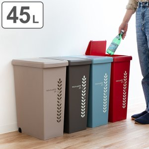 ゴミ箱 ふた付 スライドペール 45L リーフ