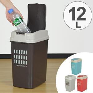 ゴミ箱 ふた付 プッシュペール 12L