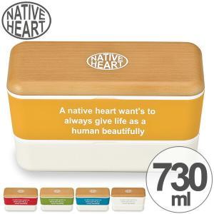 お弁当箱 ランチボックス NativeHeart グレイン 2段 長角型 730ml
