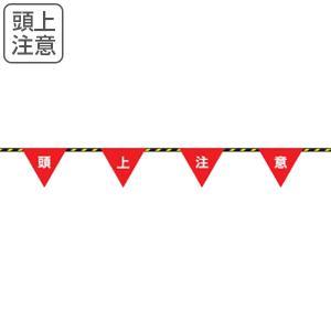 トラロープ 「頭上注意」 フラッグ標識付き 20m