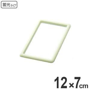 スイッチボックス用 蓄光リング 安心光 12×7cm用