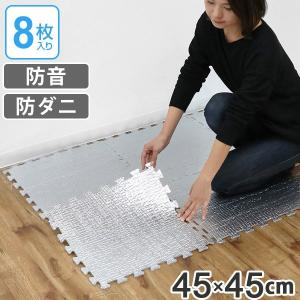 保温シート つなげるアルミホットンマット 防ダニ加工 45×45cm 8枚入 ( 断熱シート 保温マット アルミマット 繋げる )|livingut