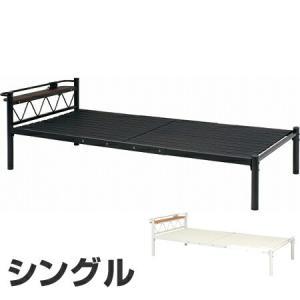 ベッド シングルベッドロングサイズ すのこベッド シングル ( パイプベッド 宮付き ) livingut