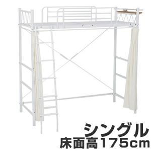 ロフトベッド シングル ホワイト 床面高さ175cm カーテン付き 宮付き ( ハイタイプ コンセント付き ) livingut